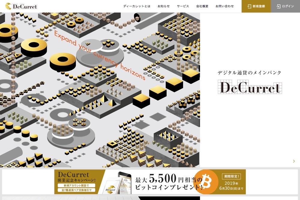 仮想通貨取引所・販売所のDeCurret(ディーカレット)