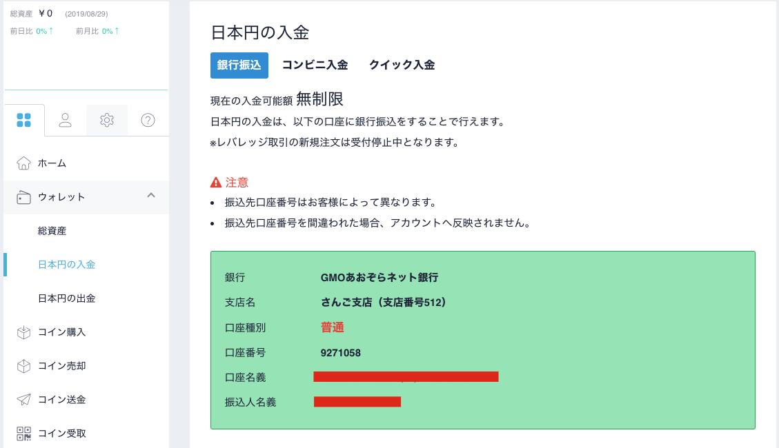 CC入金2