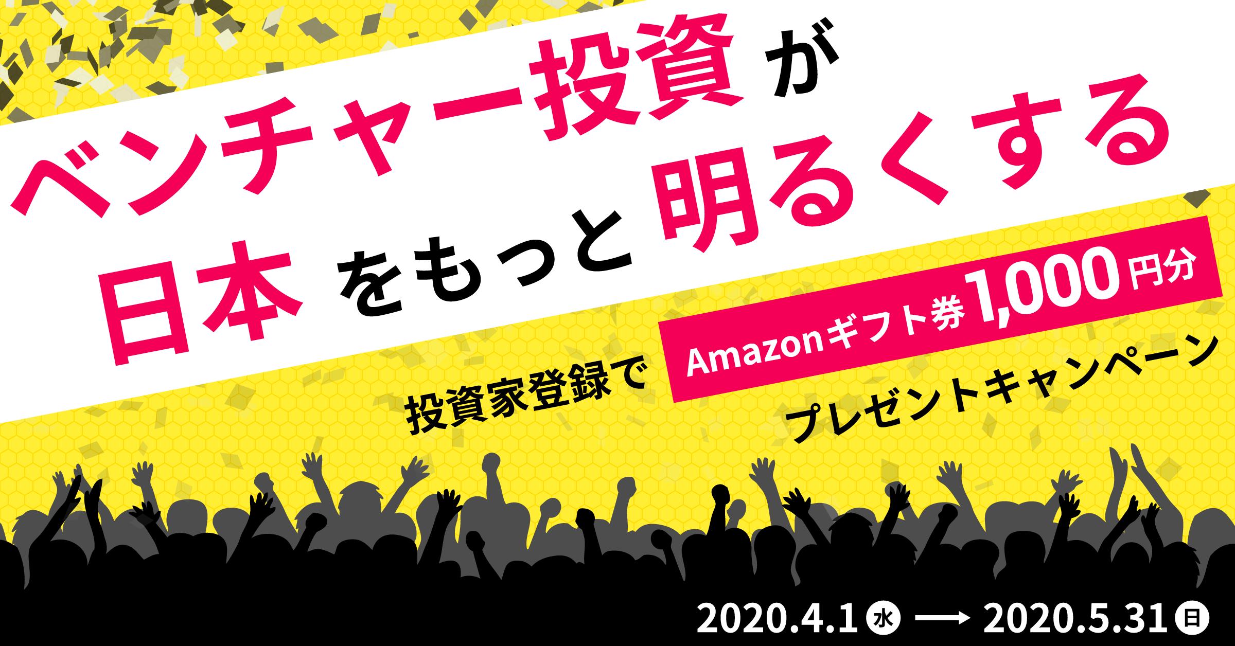 ベンチャー投資が日本をもっと明るくする 投資家登録でAmazonギフト券 1,000円分プレゼントキャンペーン