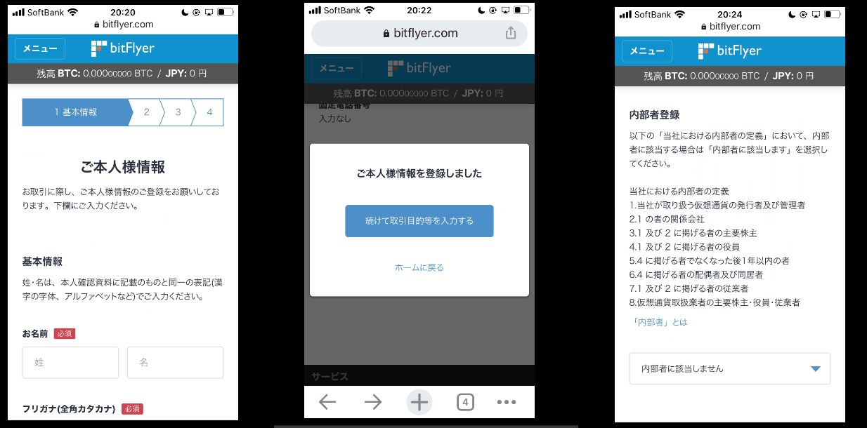 Bitflyer open account22