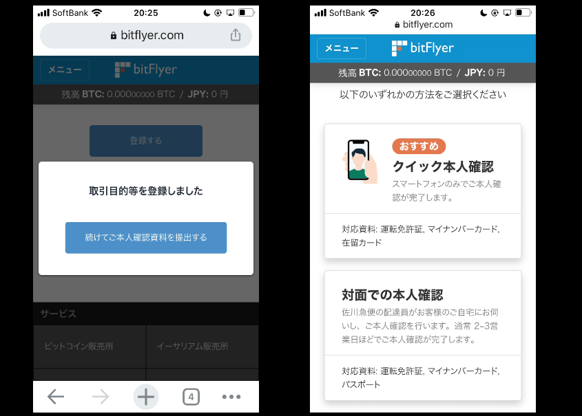 Bitflyer open account232
