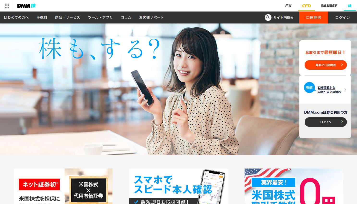 携帯 サイト 証券 松井