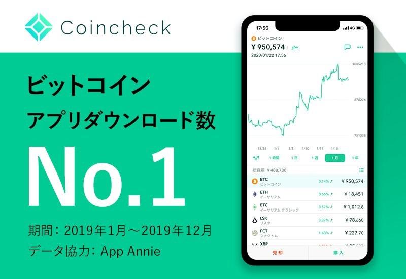 Coincheck app