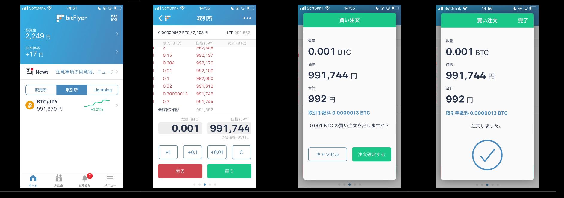 Bitflyer wallet 7