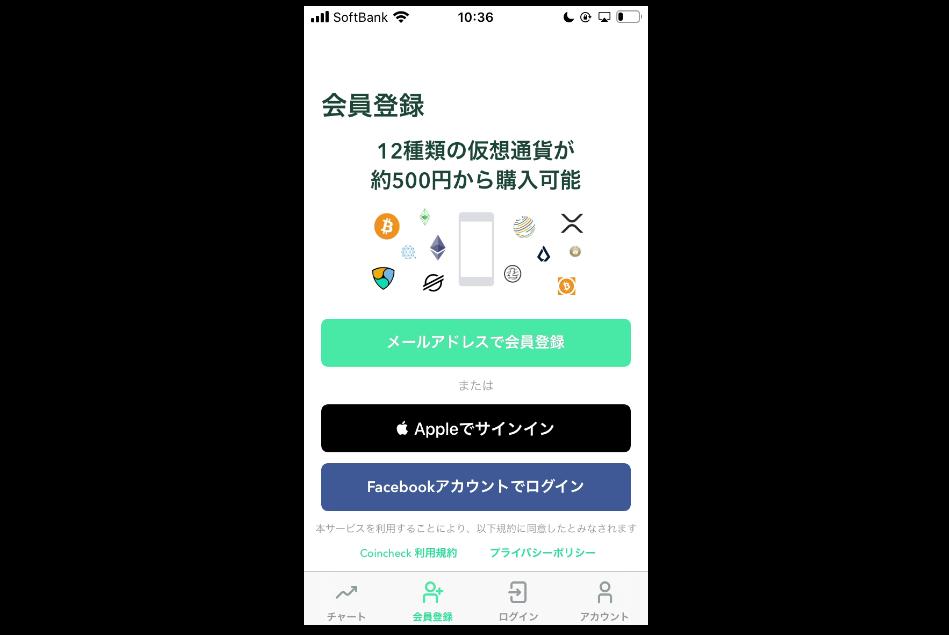 Coincheck app open