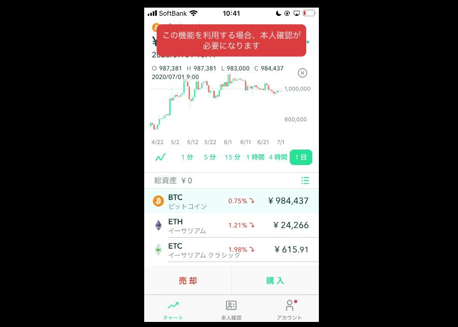 Coincheck app open2