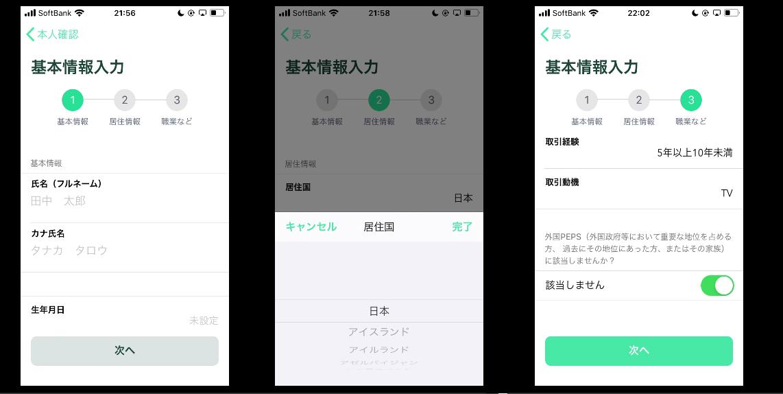 Coincheck app open4