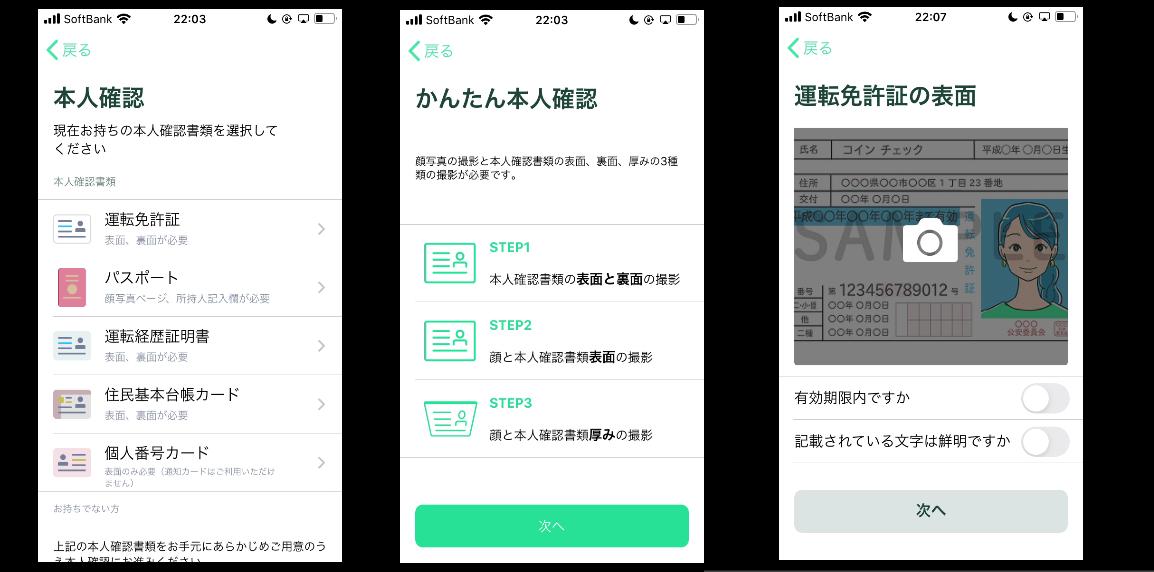 Coincheck app open5