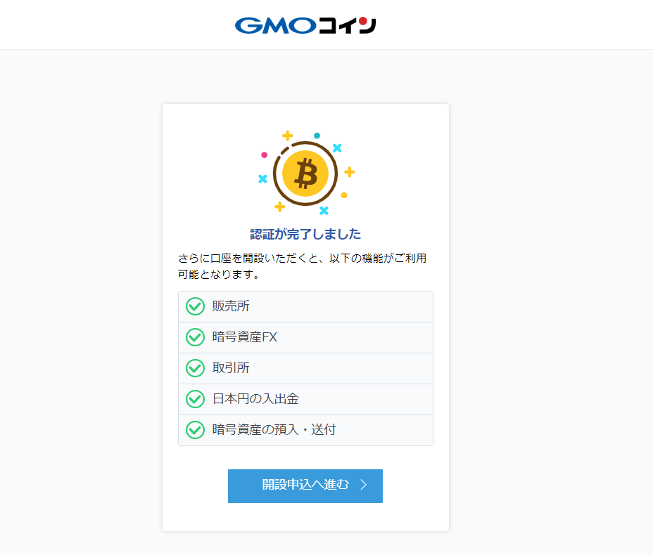 GMOCoin account1.5