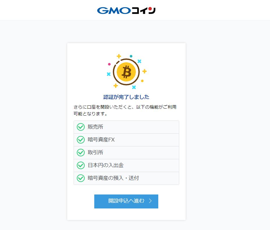 GMOCoin account1.5