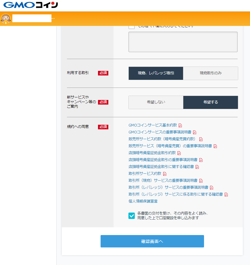 GMOCoin account1.7