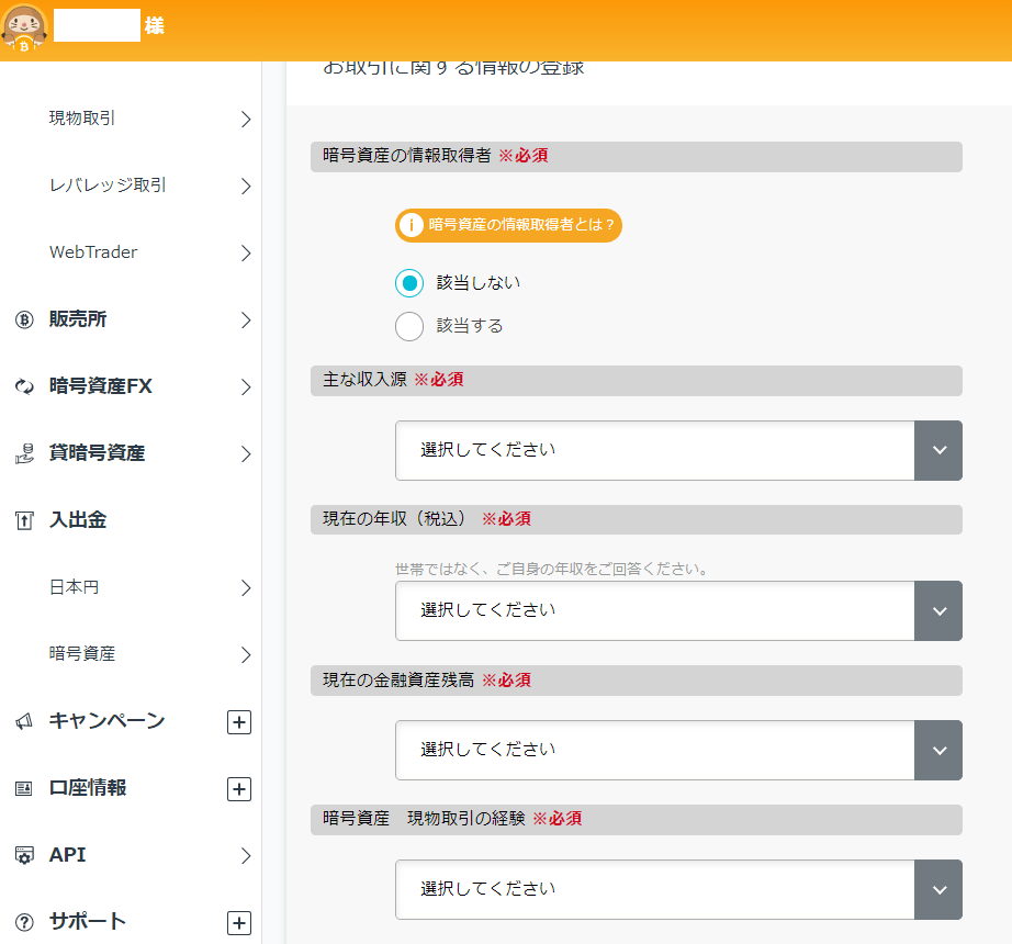 GMOCoin account1.8