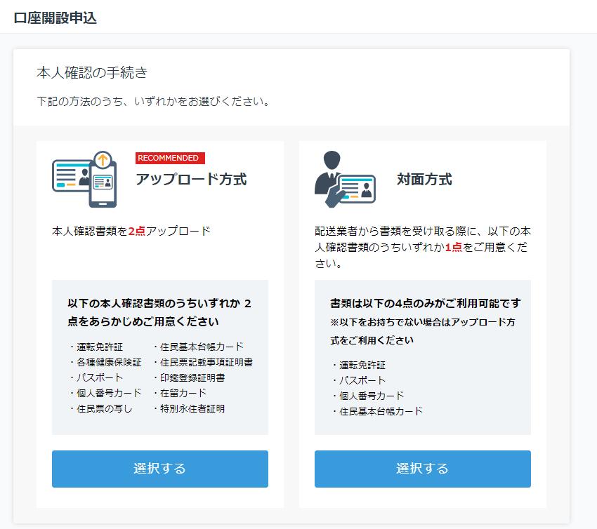 GMOCoin account1.9