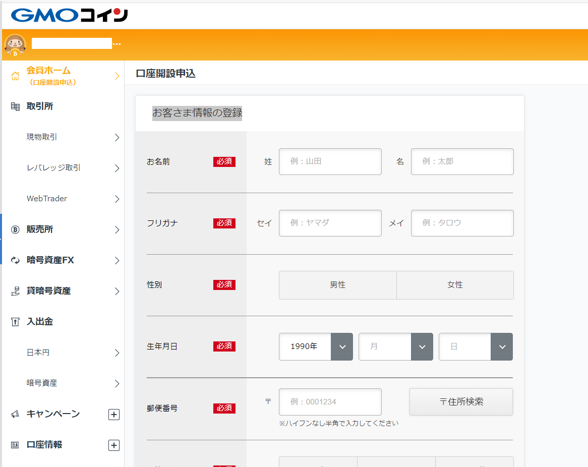 GMOCoin account3