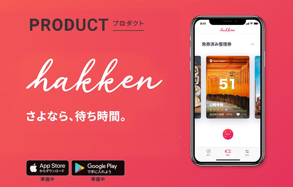 整理券アプリ「hakken」