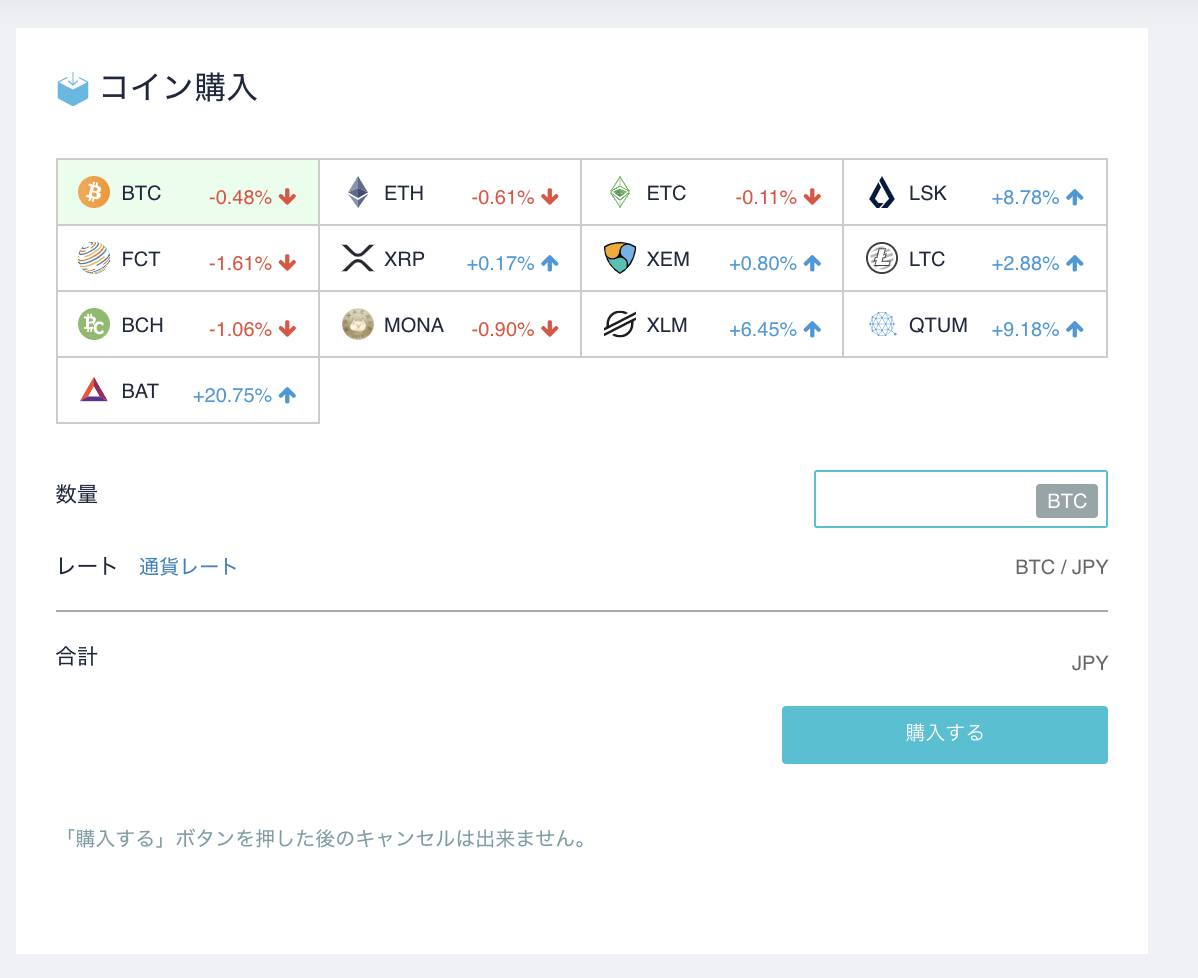 所 コイン チェック 取引