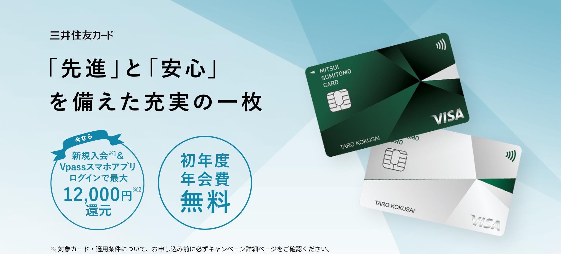 カード 銀行 三井 住友 クレジット