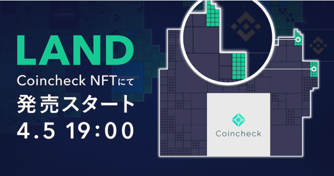 Coincheck NFT