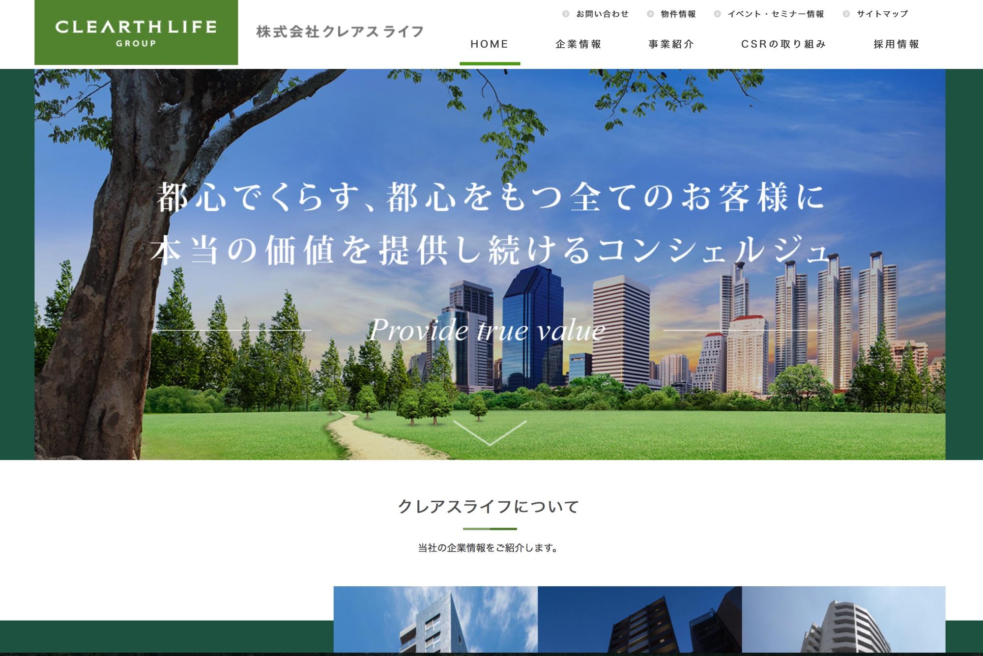 クレアスライフのマンション投資セミナー