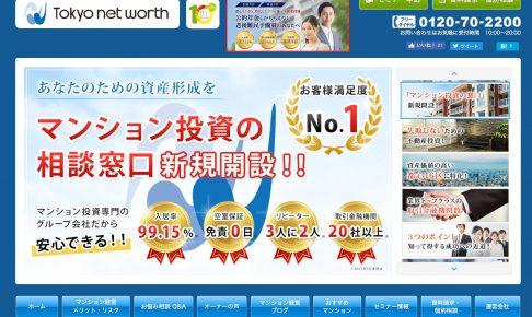 東京ネットワースの不動産投資
