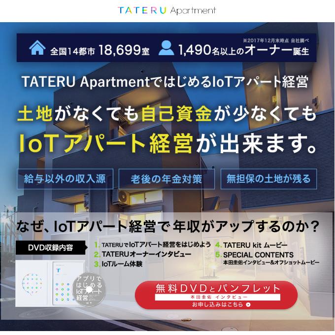 TATERUアパート経営の評判・口コミ