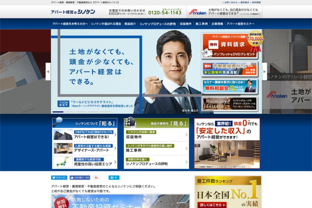 シノケンプロデュースの不動産投資