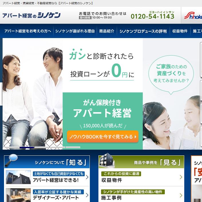 シノケンプロデュースの評判・口コミ