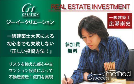不動産投資セミナー