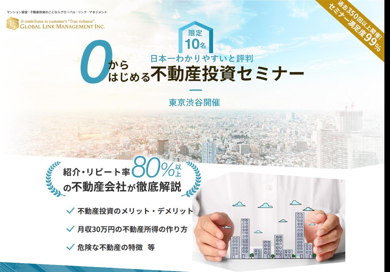 グローバル・リンク・マネジメントの評判・口コミ