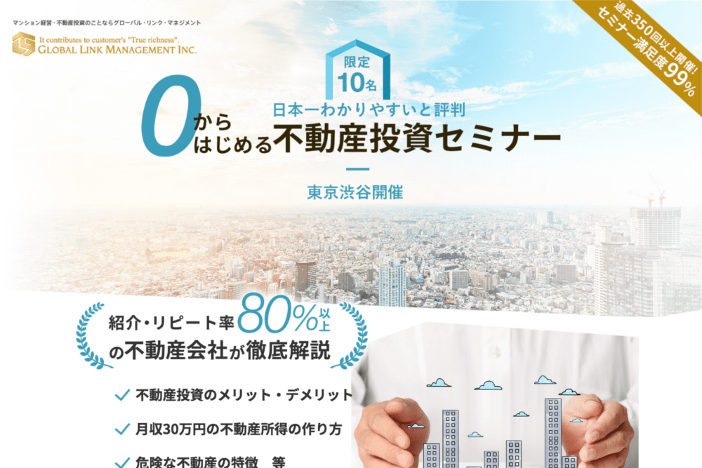 グローバル・リンク・マネジメントの不動産投資セミナー