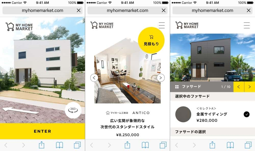 My Home Market デモ画面