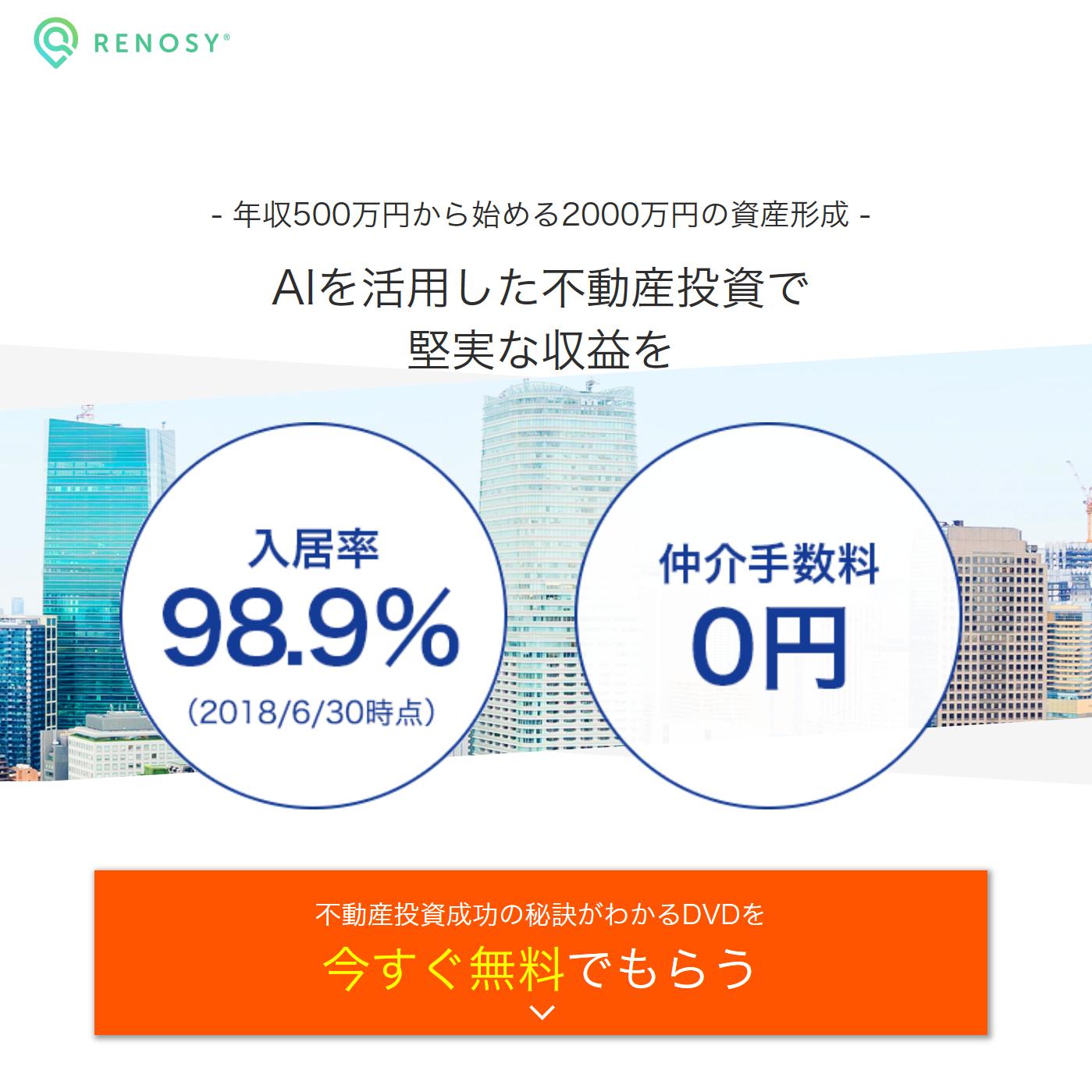 築10年以上の物件で入居率98%以上、仲介手数料0円、フルローンも可能「GAテクノロジーズ」
