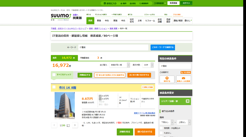 SUUMOのIT重説検索結果