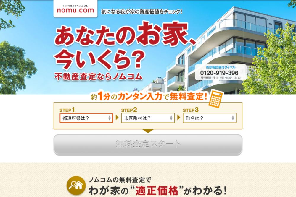 ノムコムの不動産売却