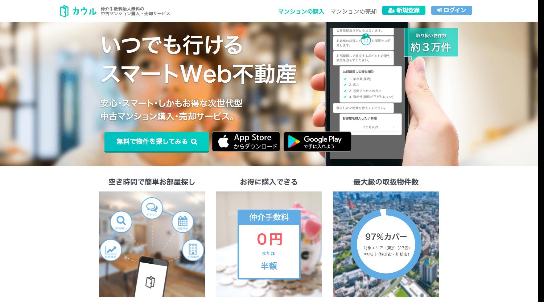 中古マンション提案アプリ「カウル」