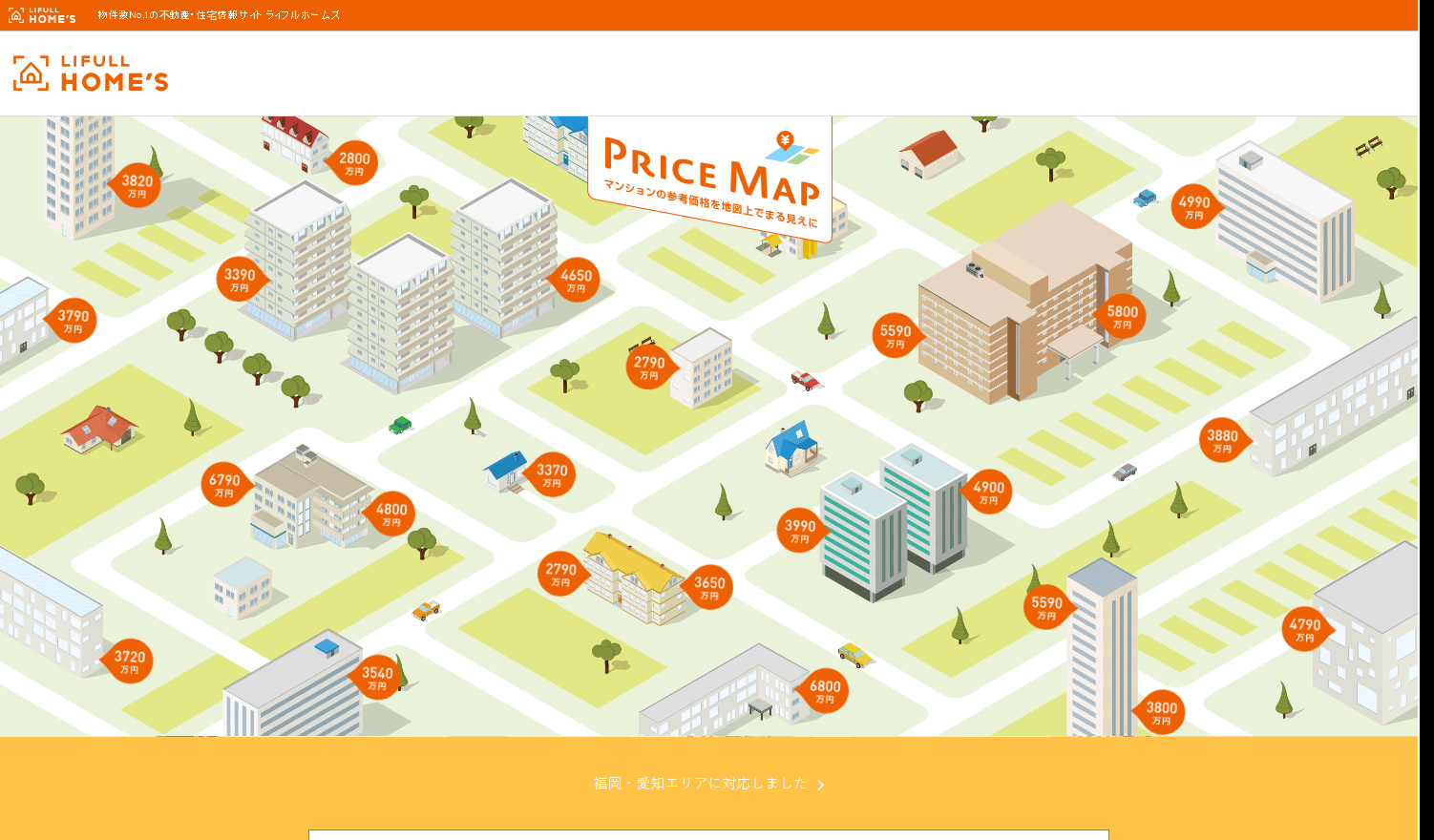 LIFULL HOME'S「PRICE MAP」