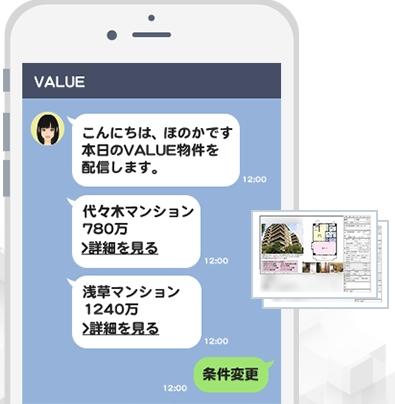 ディープラーニングを活用してアプリで割安物件を提案する「VALUE」