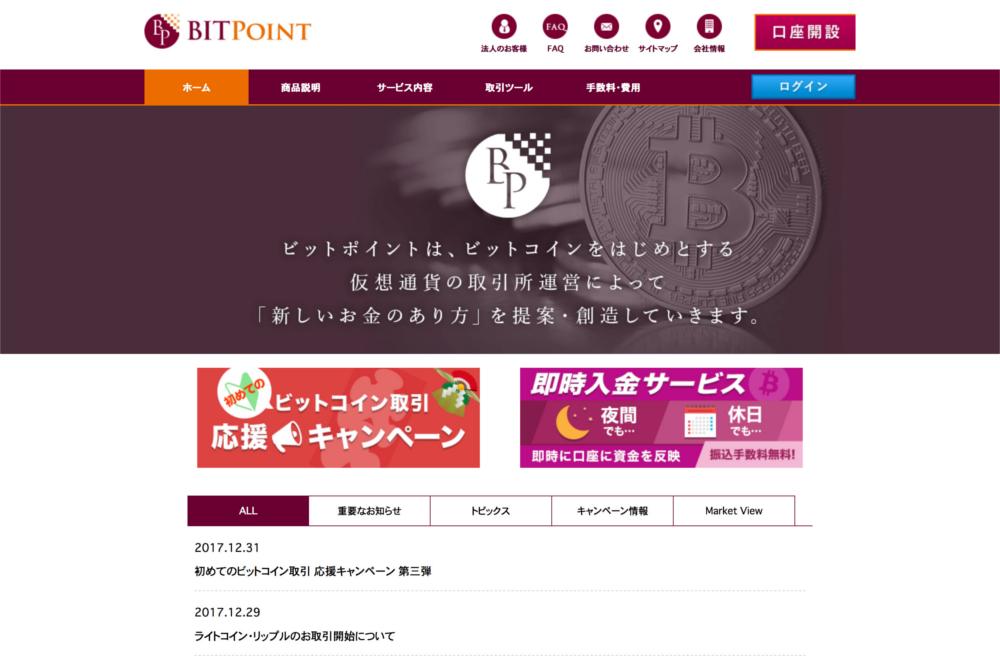 仮想通貨取引所・販売所のBITPoint