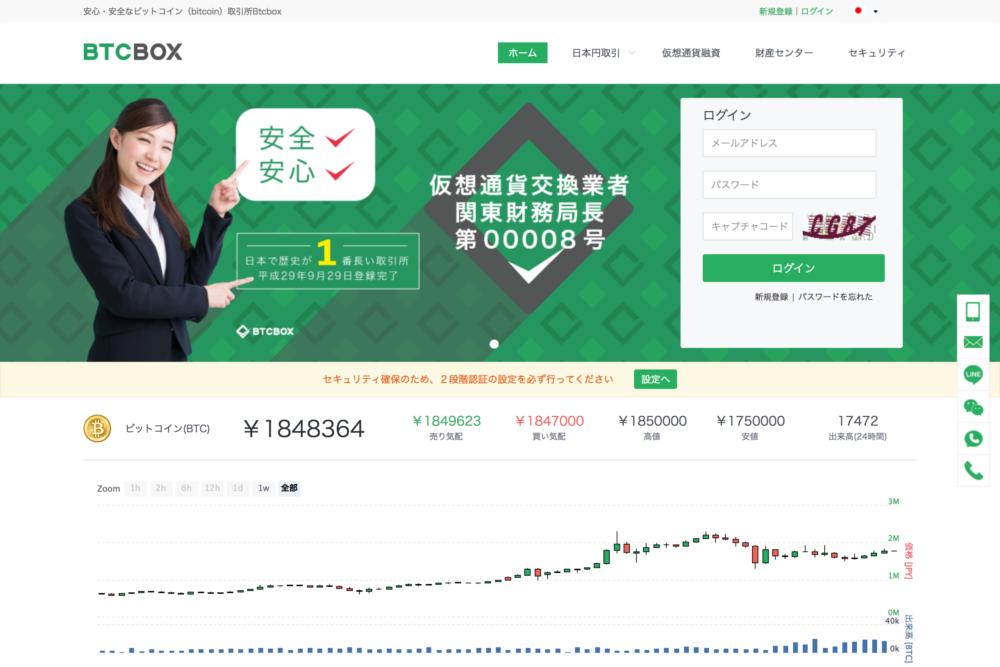 仮想通貨取引所・販売所のBTCBOX