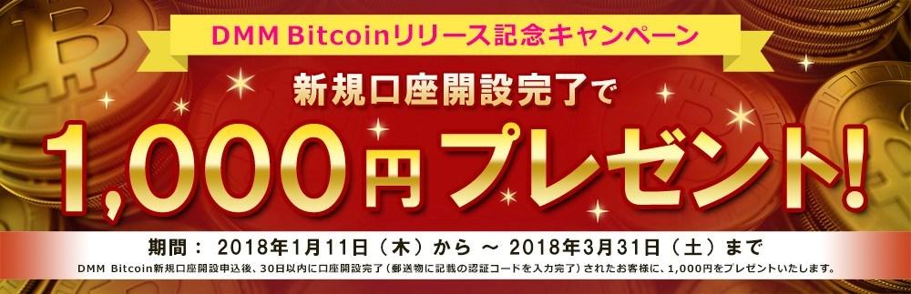 DMM Bitcoin キャンペーン
