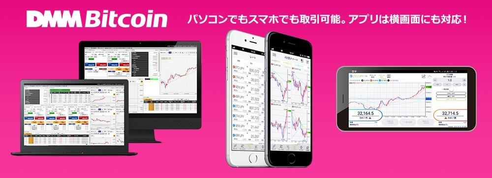 DMM Bitcoin イメージ