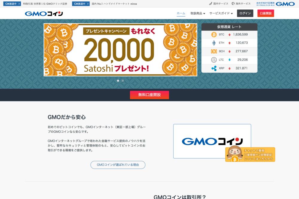 仮想通貨取引所・販売所のGMOコイン
