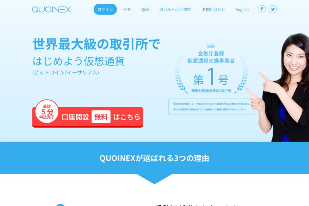 仮想通貨取引所・販売所のQUOINEX