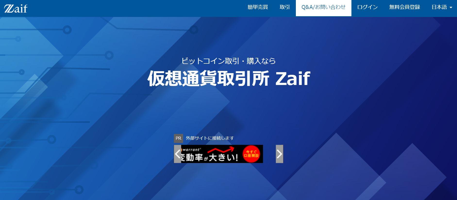 仮想通貨取引所・販売所のZaif(ザイフ)