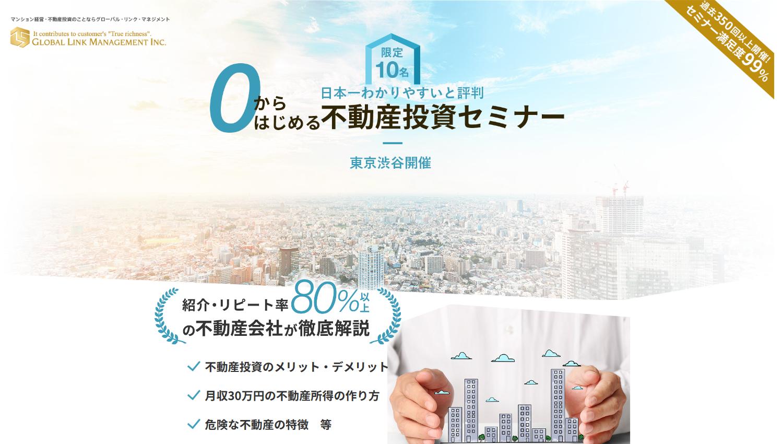 ワンルームマンション投資会社「グローバル・リンク・マネジメント」の評判