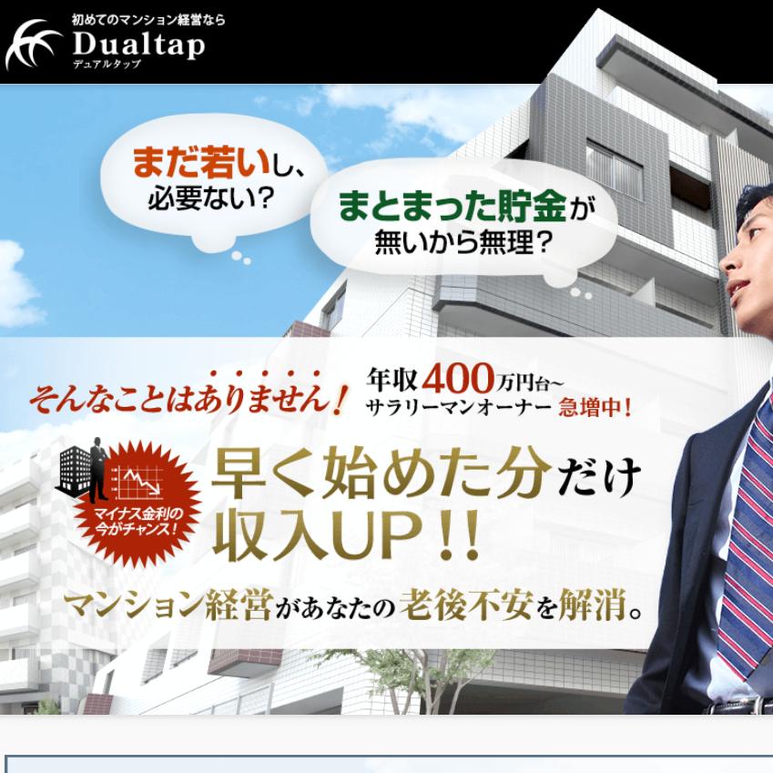 デュアルタップの評判・口コミ