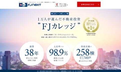 FJネクストの特徴・評判・口コミ