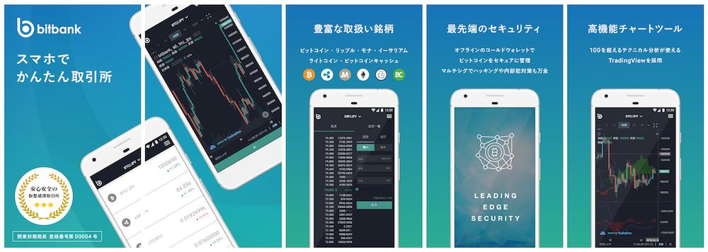 bitbank-Android-screenshot