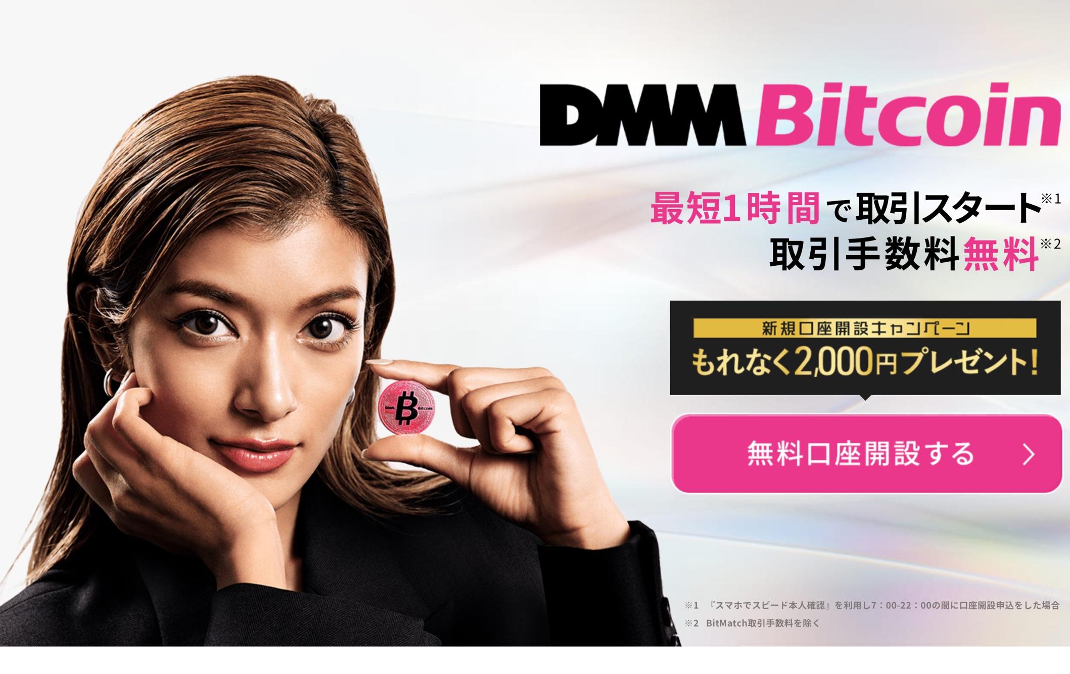 仮想通貨取引所・販売所のDMM Bitcoin