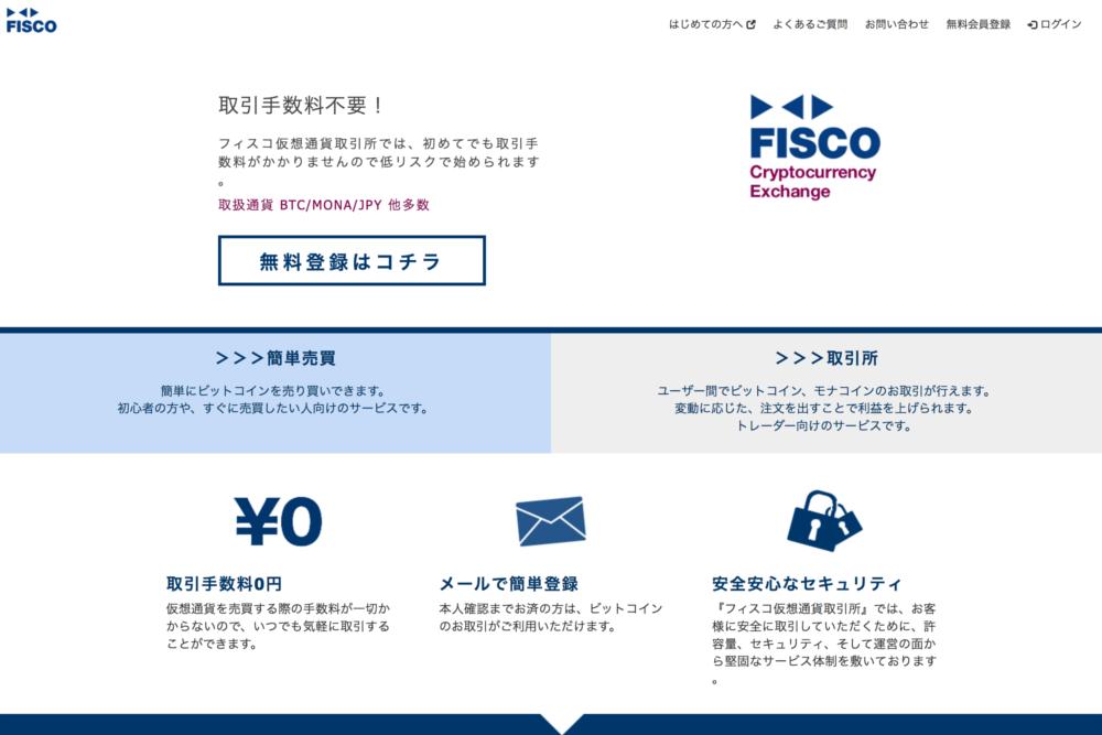 仮想通貨取引所・販売所のフィスコ仮想通貨取引所